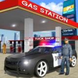警车服务模拟器