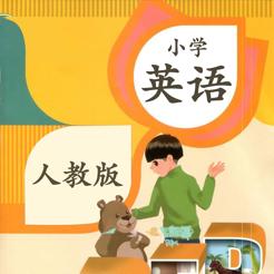 小学英语人教版