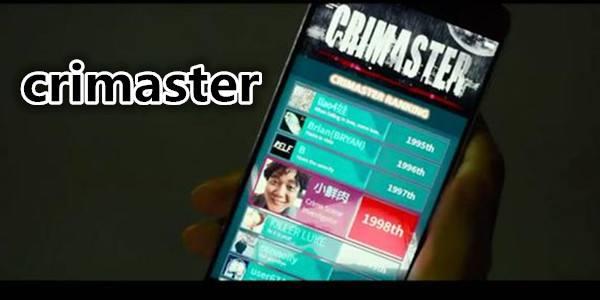 犯罪大师crimaster全案件答案是什么