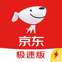 京东极速版app