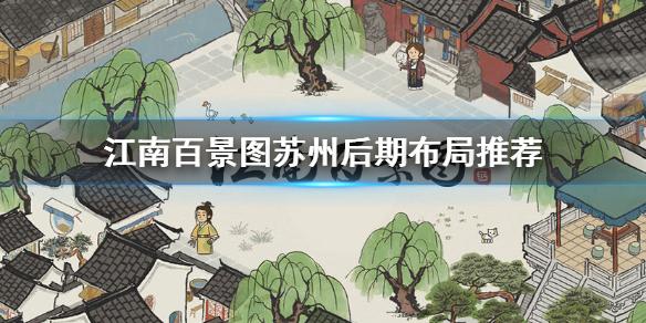 江南白景图后期苏州怎样布局