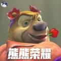 王者荣耀熊熊版