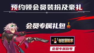 DNF手游QQ会员预约礼包领取网址