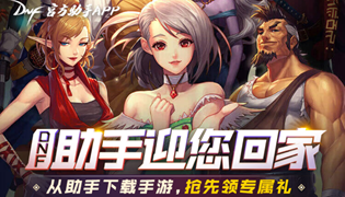 DNF手游邀请下载游戏领专属礼包活动