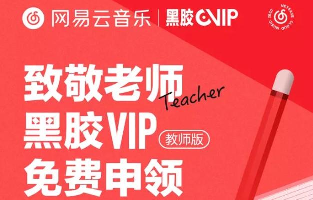 网易云黑胶VIP年卡免费领活动