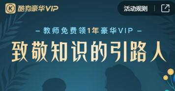 酷狗豪华VIP年卡教师免费领活动