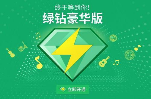 QQ音乐教师免费领取一年绿钻活动
