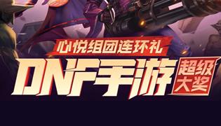 DNF手游心悦组团连环礼活动