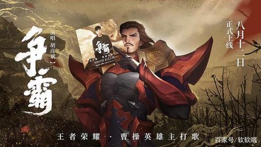 王者荣耀曹操英雄主题曲荣耀歌词在哪里