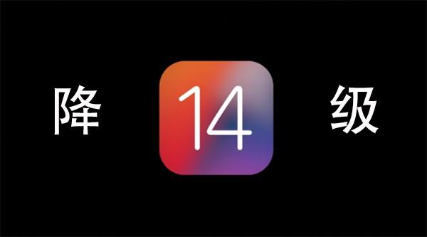 苹果ios14系统怎么降回去
