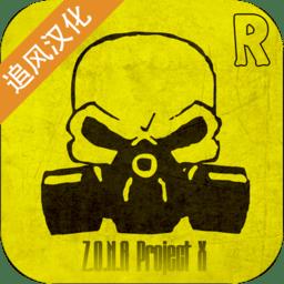 Z0NAX终极计划追风汉化版