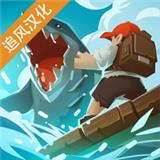 史诗木筏中文版汉化
