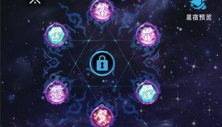 御龙在天手游星象图阵法怎么培养?
