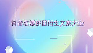 抖音名媛拼团衍生文案大全