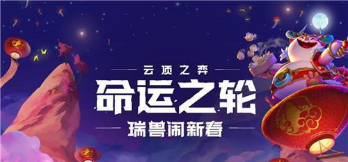 lol云顶之弈s4.5幸运花灯机制介绍